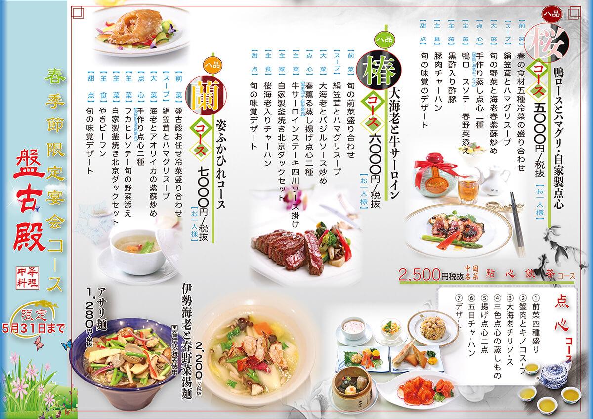 2020年春の季節限定宴会コースメニューが3月1日より秋葉原UDX店でスタートします!